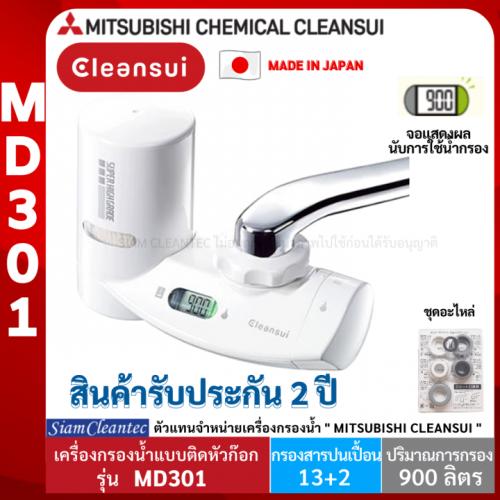 รีวิว Mitsubishi Cleansui เครื่องกรองน้ำ รุ่น CB073